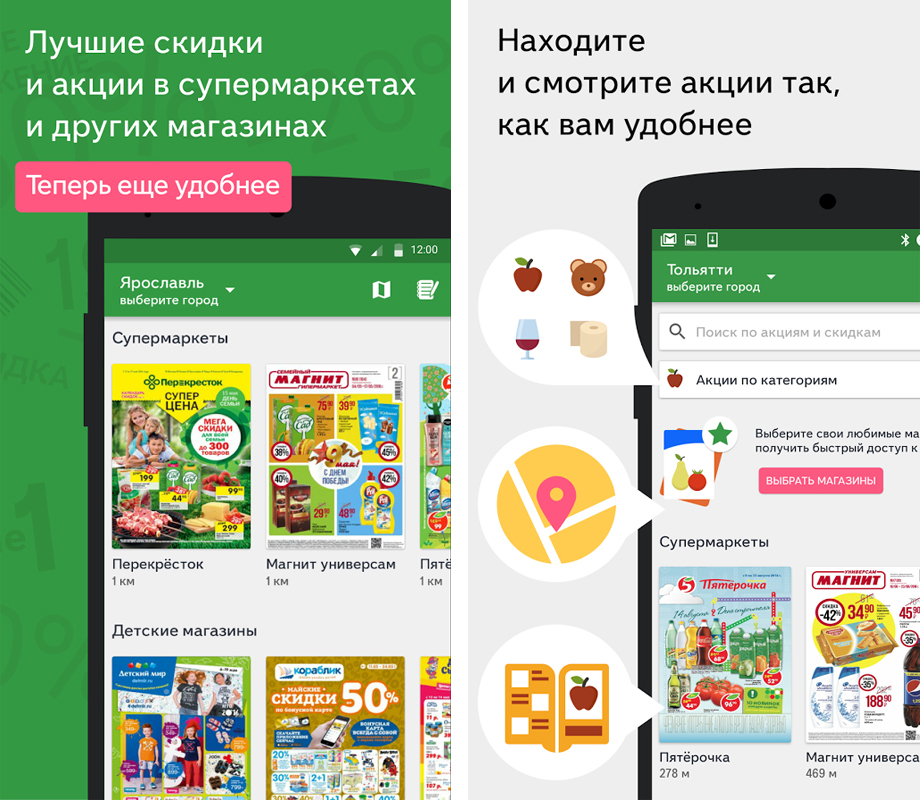 edadil-aktsii-v-supermarketah-android