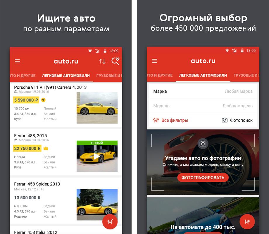 prilozhenie-avto-ru-android