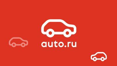 prilozhenie-avto-ru-logo
