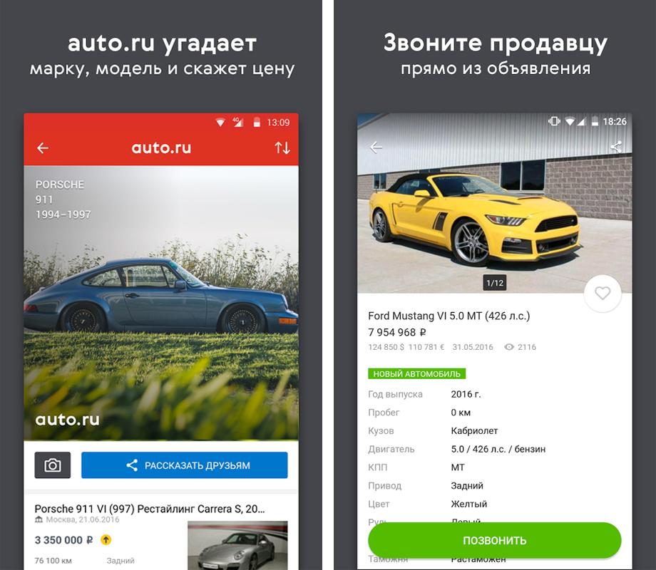 prilozhenie-avto-ru-skachat