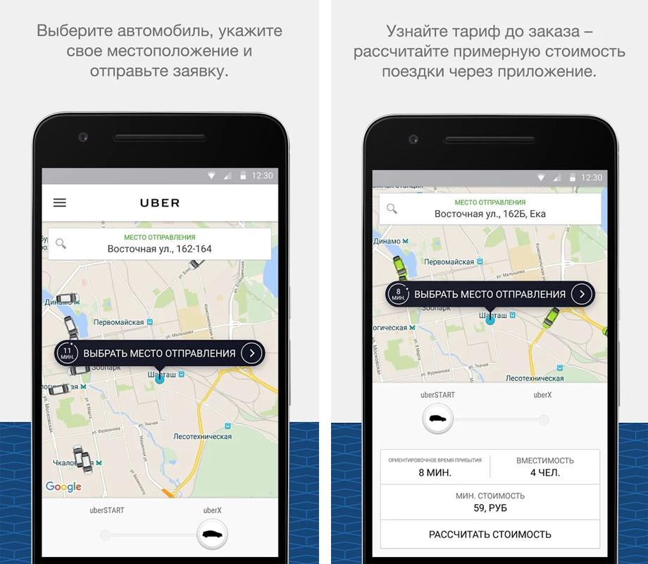 prilozhenie-taksi-uber-android
