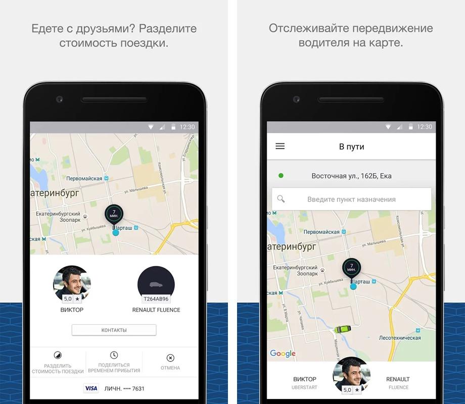 prilozhenie-taksi-uber-skachat