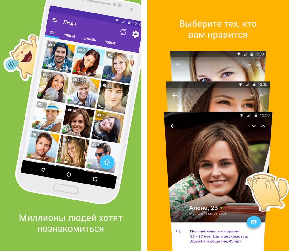 Андроид клиенты знакомств