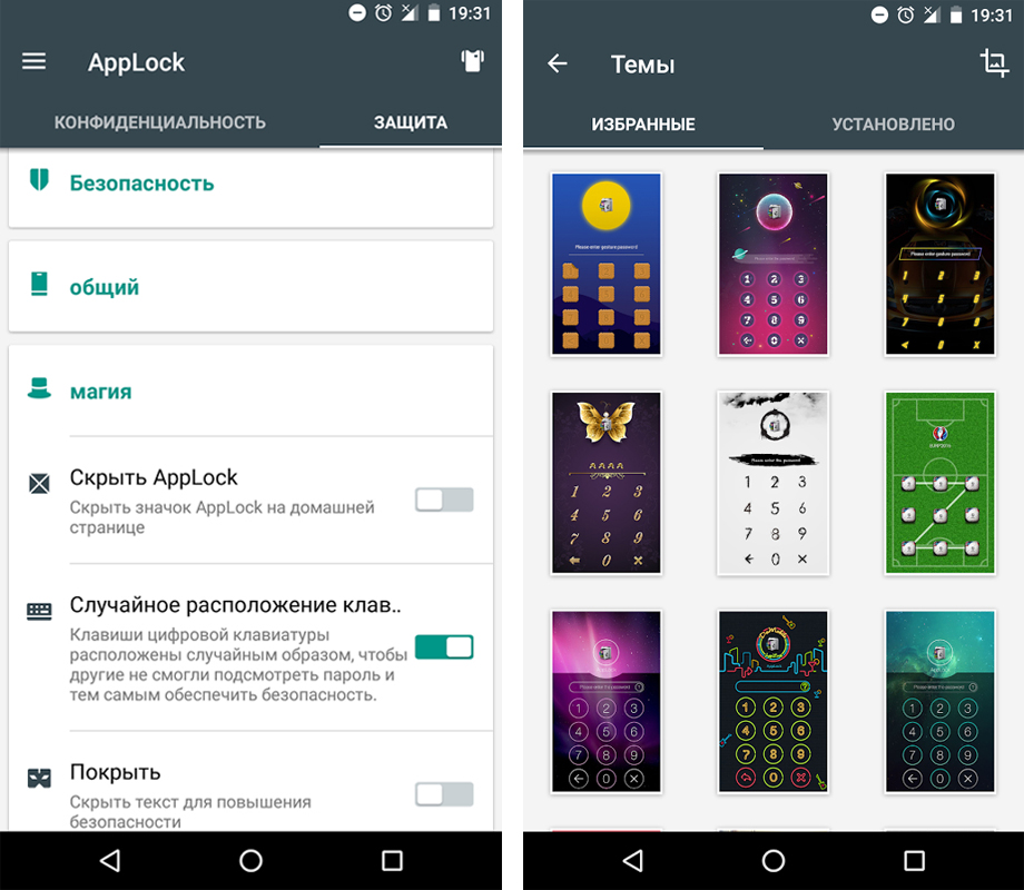 applock-android-skachat-android