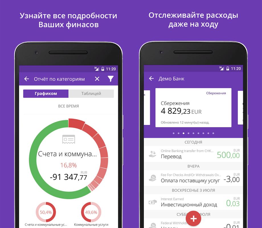 fentury-uchet-finansov-android-ios