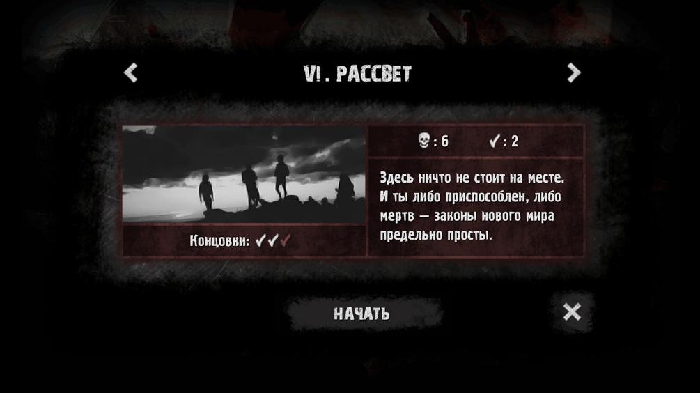 igra-zombie-apocalypse-the-quest-android