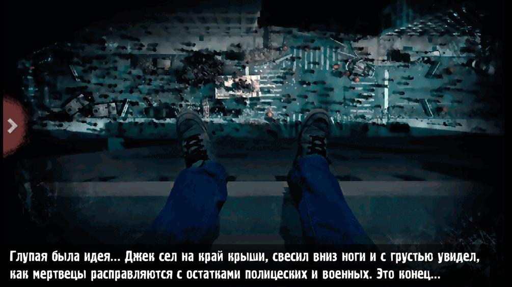 igra-zombie-apocalypse-the-quest-ustanovit