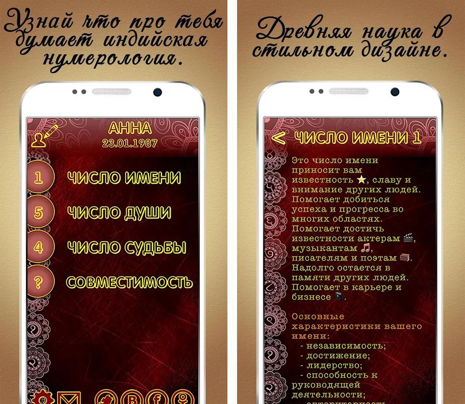 indijskaya-numerologiya-android-ios-skachat