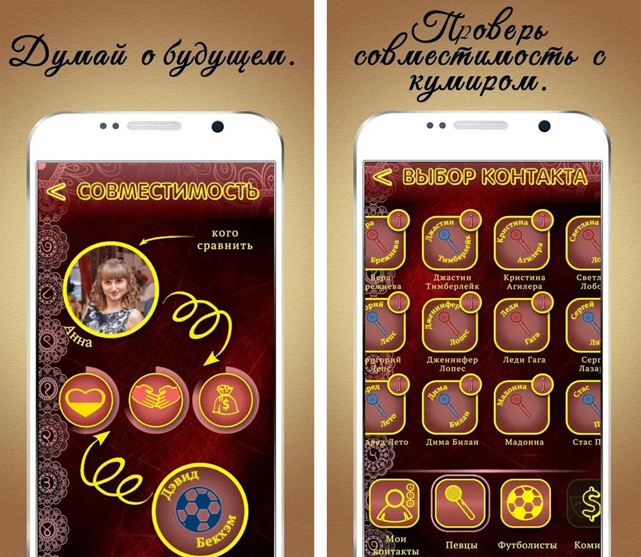 indijskaya-numerologiya-android-ios