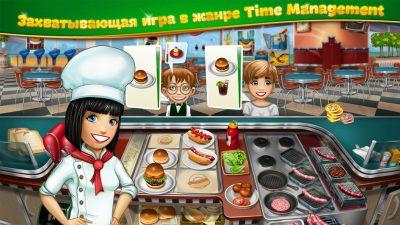 Игра Кухонная Лихорадка-logo