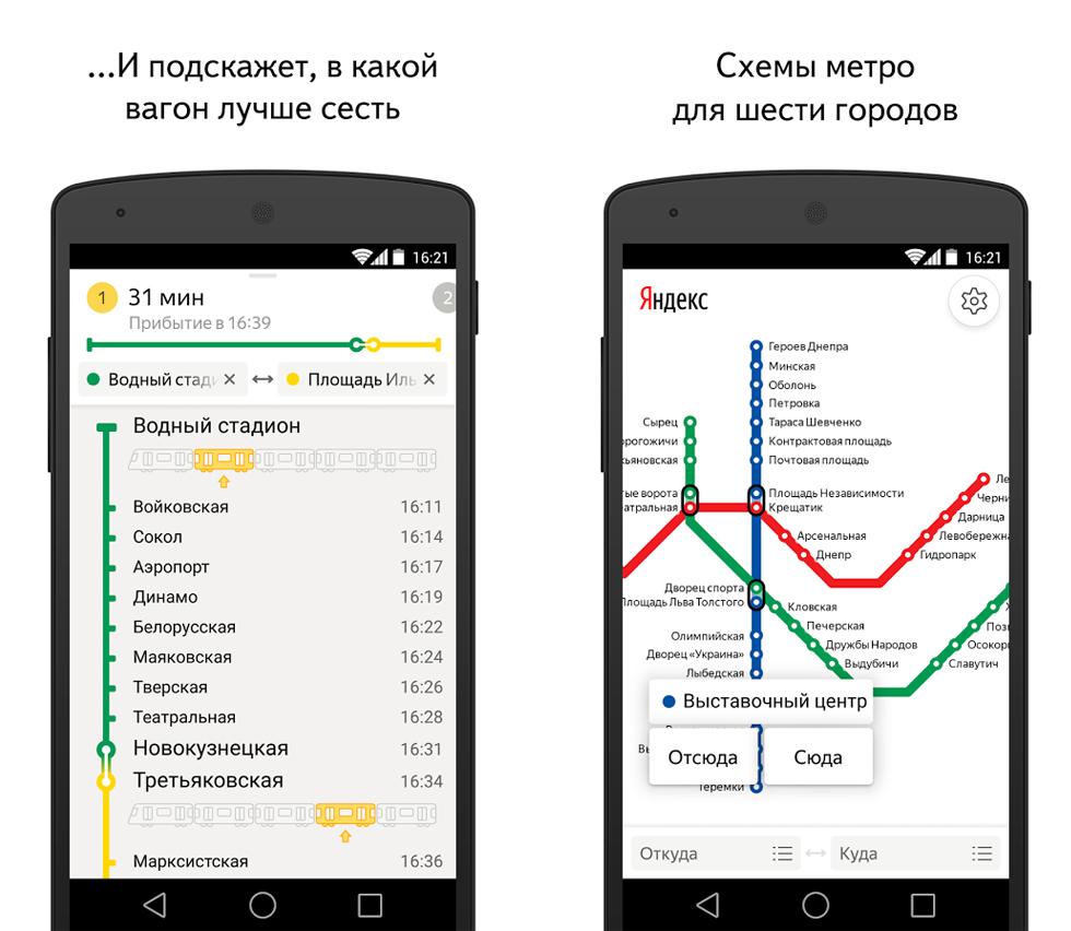 Приложение Яндекс.Метро-android-ios