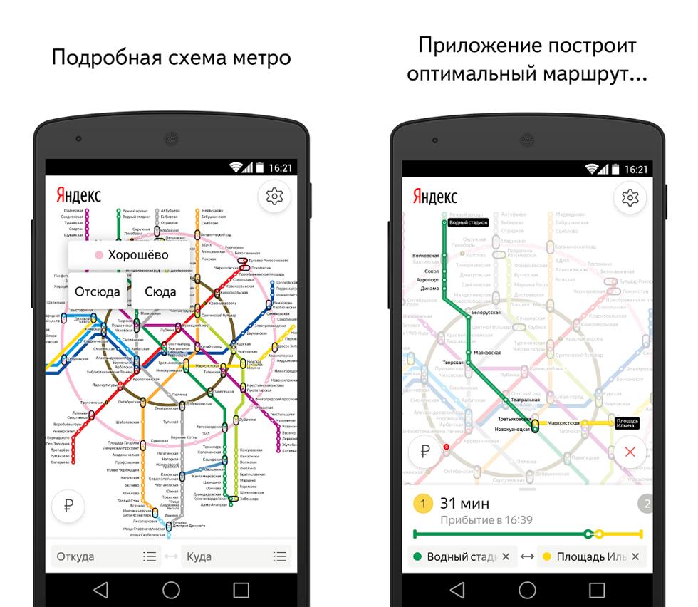 Приложение Яндекс.Метро-android