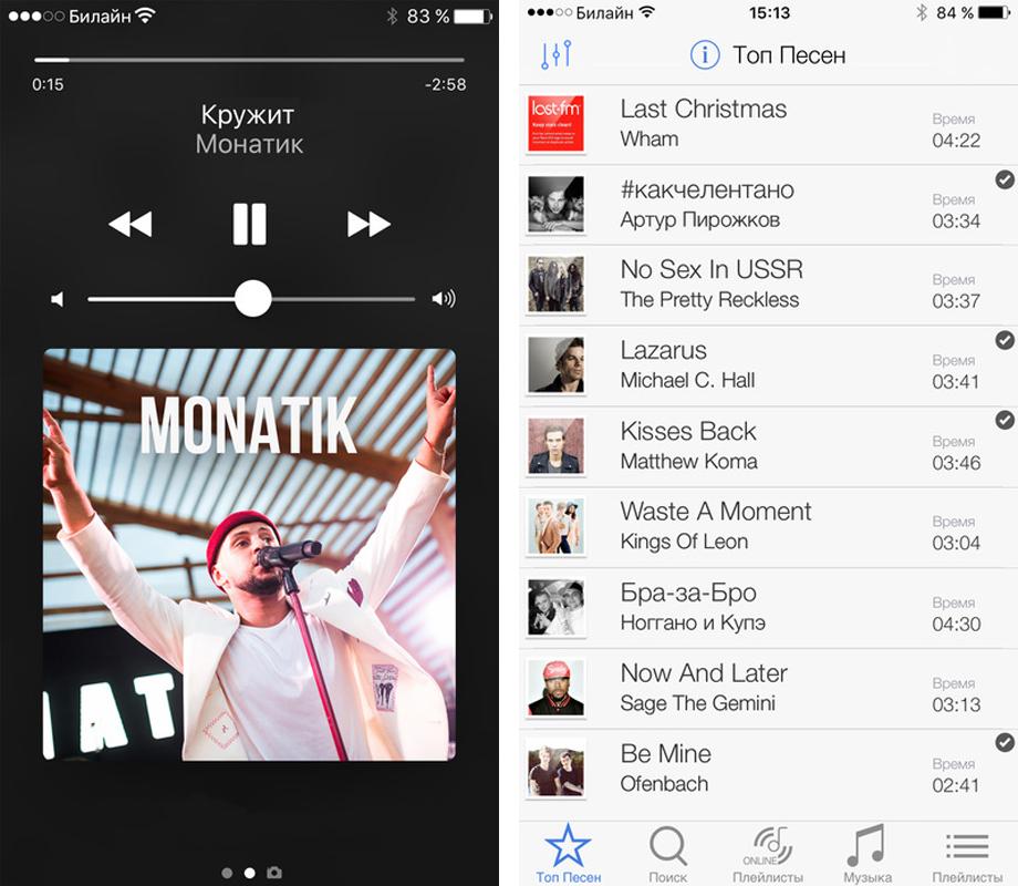 Скачать программу для скачивания музыки из вк для айфон